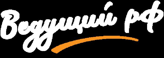 Ведущий.рф